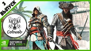 Assassin's Creed IV: Чёрный флаг Толпа головорезов
