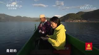 [远方的家]行走青山绿水间 泸沽湖上的日出| CCTV中文国际
