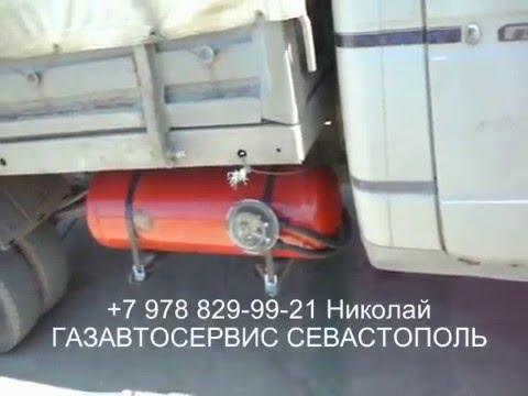 Установка баллона ГБО-2 пропан lpg на ГАЗ в Севастополе