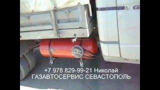 Установка баллона ГБО-2 пропан lpg на ГАЗ в Севастополе(, 2016-01-15T09:41:16.000Z)