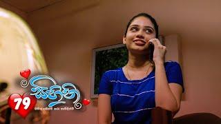 Sihini | Episode 79 - (2020-08-17) | ITN Thumbnail