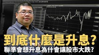 【M觀點商學院】#31 到底什麼是升息? 為什麼聯準會想要升息會讓全球股市大跌呢?   M觀點