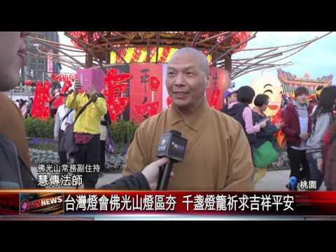 20160302 台灣燈會佛光山燈區夯 千盞燈籠祈求吉祥平安