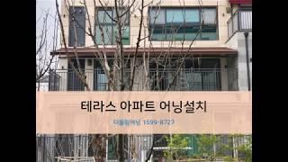 동탄 중흥S클래스 테라스아파트 어닝