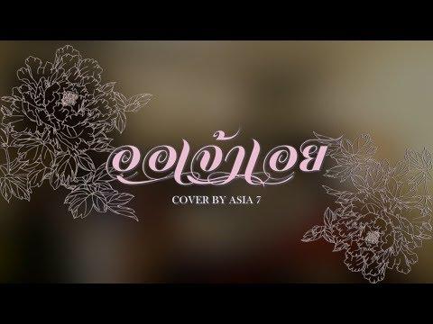 """""""ออเจ้าเอย"""" cover by Asia 7 (live session)"""
