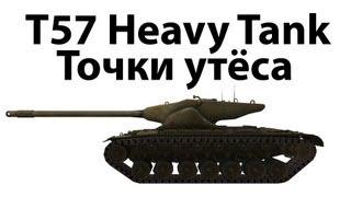 T57 Heavy Tank - Точки утёса(В этом видео речь пойдёт в основном о карте Утёс. Скачивайте прицелы, моды..., 2013-04-24T03:00:10.000Z)
