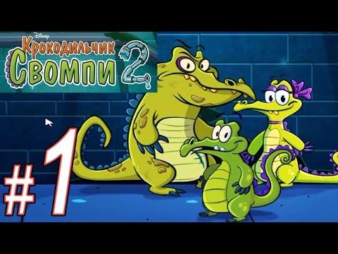 Крокодильчик свомпи игра как мультик для детей от Фаника