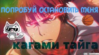 Кагами Тайга из аниме \