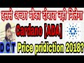 Coin Review 02.What is Cardano &minimum price pridiction in 2018?By रितेश Pratap सिंह[Huge profit?]