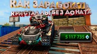 видео как заработать кри в танках онлайн