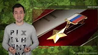 Два генерала получили звания Героев России за операцию на территории Сирии