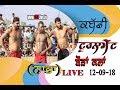 Bauran Kalan ( Nabha ) Kabaddi Tournament  (Live) 12 September 2018/www.123Live.in Mp3