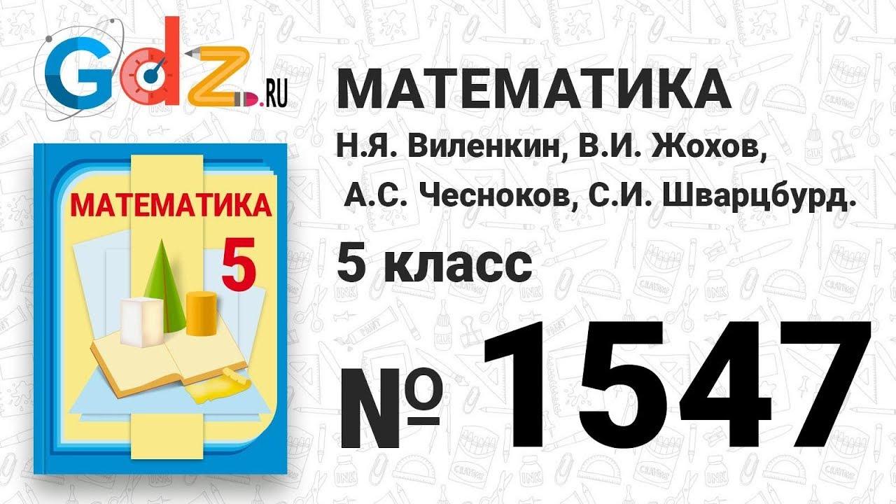 Гдз по математике 6 класс виленкин номер 1547