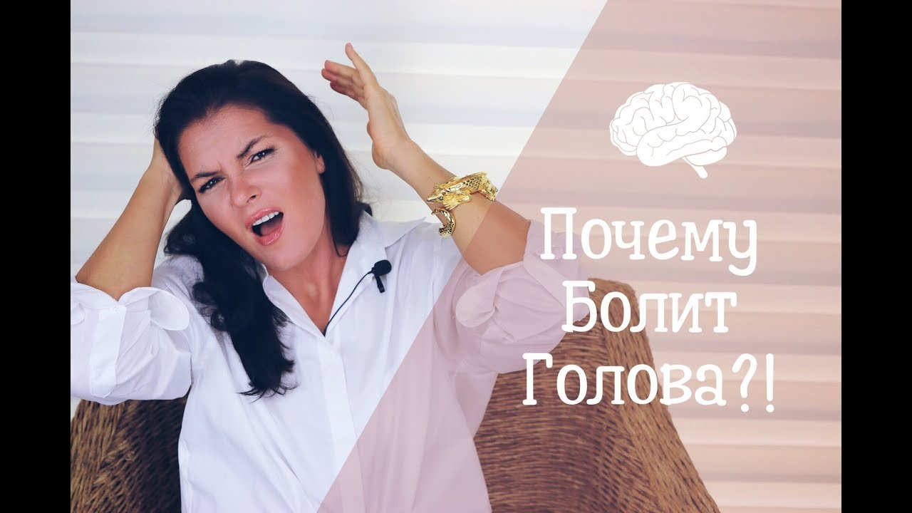 Психосоматика головной боли