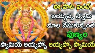 Swamiye Ayyappo Ayyappo Swamiye Song | Ayyappa Swamy Best Devotional Songs In Telugu 2018