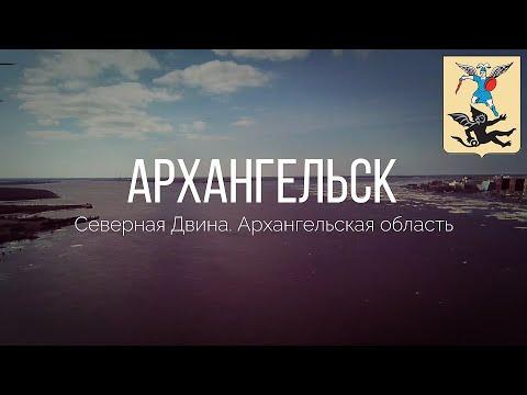 4K. Архангельск. Северная Двина. Ледоход