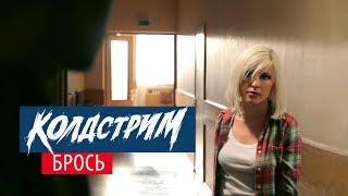 Колдстрим - Брось (Официальное видео HD)