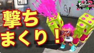 【スプラトゥーン2】スペシャル10発!マルチミサイル撃ちまくり戦法が熱い!【S+攻略プレイ】 thumbnail