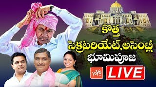 CM KCR LIVE | Laying Foundation Stone For Telangana New Secretariat&Assembly | Harish Rao | YOYO TV