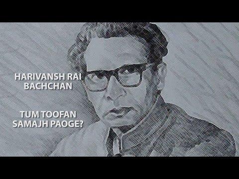 HARIVANSH RAI BACHCHAN - TUM TOOFAN SAMAJH PAOGE? (HINDI POETRY) तुम तूफान समझ पाओगे ?