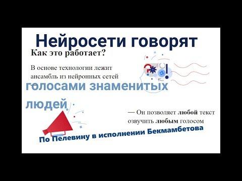 Нейросети Бекмамбетова Робот Вера с голосами Познера, Путина, Собчак , Высоцкого