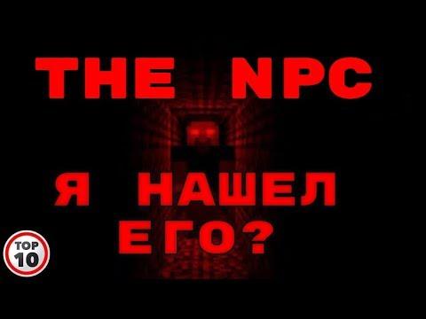 THE NPC- Я НАШЕЛ ЕГО??? КТО ОН??? ВСЯ ПРАВДА О THE NPC! МИСТИКА МАЙНКРАФТ #5