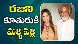 Rajinikanth's Daughter Getting Ready for Second Marriage   ABN Telugu