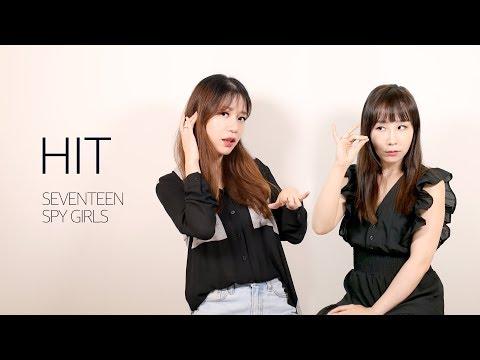 "SEVENTEEN (세븐틴) ""HIT(히트)"" Cover 커버   간첩소녀 Spy Girls"