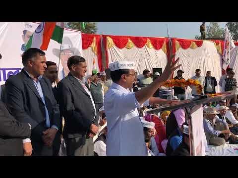 Delhi CM Arvind Kejriwal Addresses People of Narnaul (Haryana)
