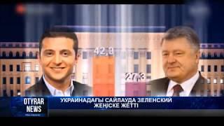 Украинада өткен сайлауда Зеленский жеңіске жетті