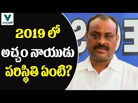 Minister Acham Naidu will Win or Lose in 2019 Elections  -  Vaartha Vaani