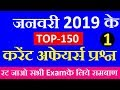 Monthly 150 Most Imp January 2019 Current Affairs , January Current Affairs 2019 in Hindi