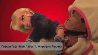 Гаффи Гаф - Май лайф (ft. Жирафик Рафик)
