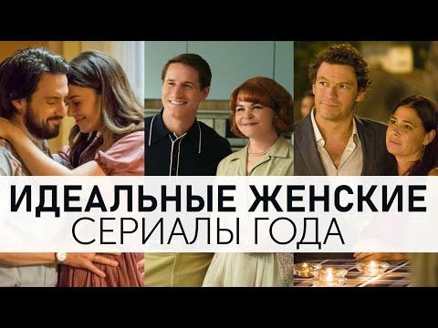 Топ-6 новых женских сериалов! Идеально на вечер! [T R U E N E S S] Топ сериалов!
