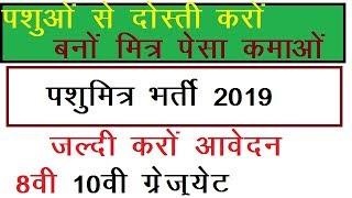 पशुमित्र भर्ती2019 ||  pashu mitra vacancy 2019|| pashu mitra jobs