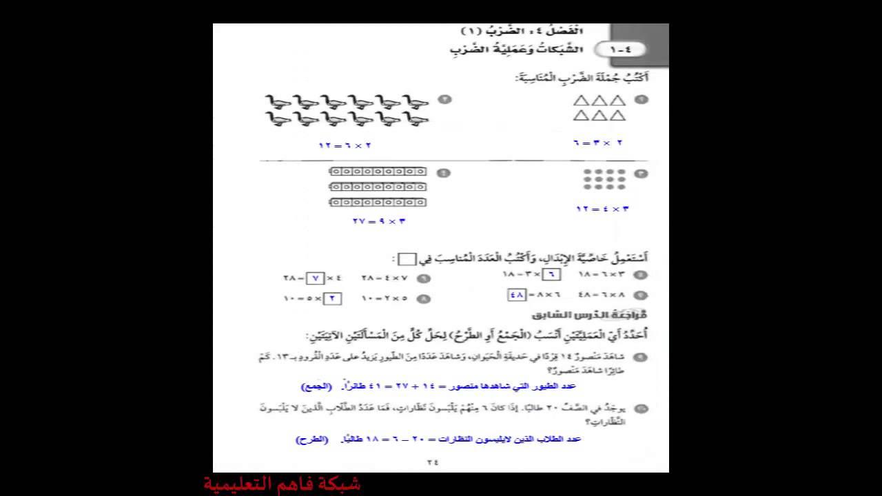 حل كتاب الرياضيات للصف الرابع الفصل الاول 1436