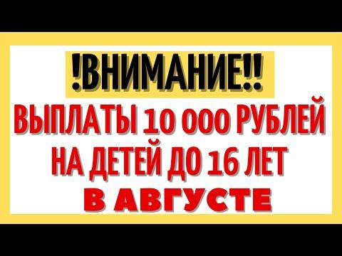 Продлят ли выплату 10 тысяч на детей до 16 лет в августе?