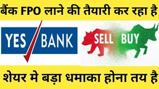 Yes Bank Share Latest News|Yes Bank Share Target|Yes Bank Share Price Forcast|Yes Bank Share Price|