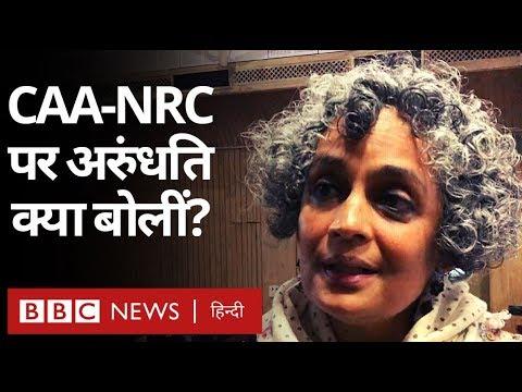 CAA Protest में पुलिस कार्रवाई पर हुई जनसुनवाई में Arundhati Roy ने क्या कहा? (BBC Hindi)
