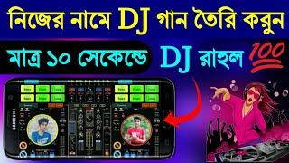 নিজের নামে DJ গান তৈরি করুন | How To Make My Own Name DJ Song On Android |