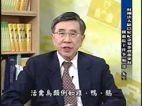 禽流感宣導短片-衛教篇 2011-10-13