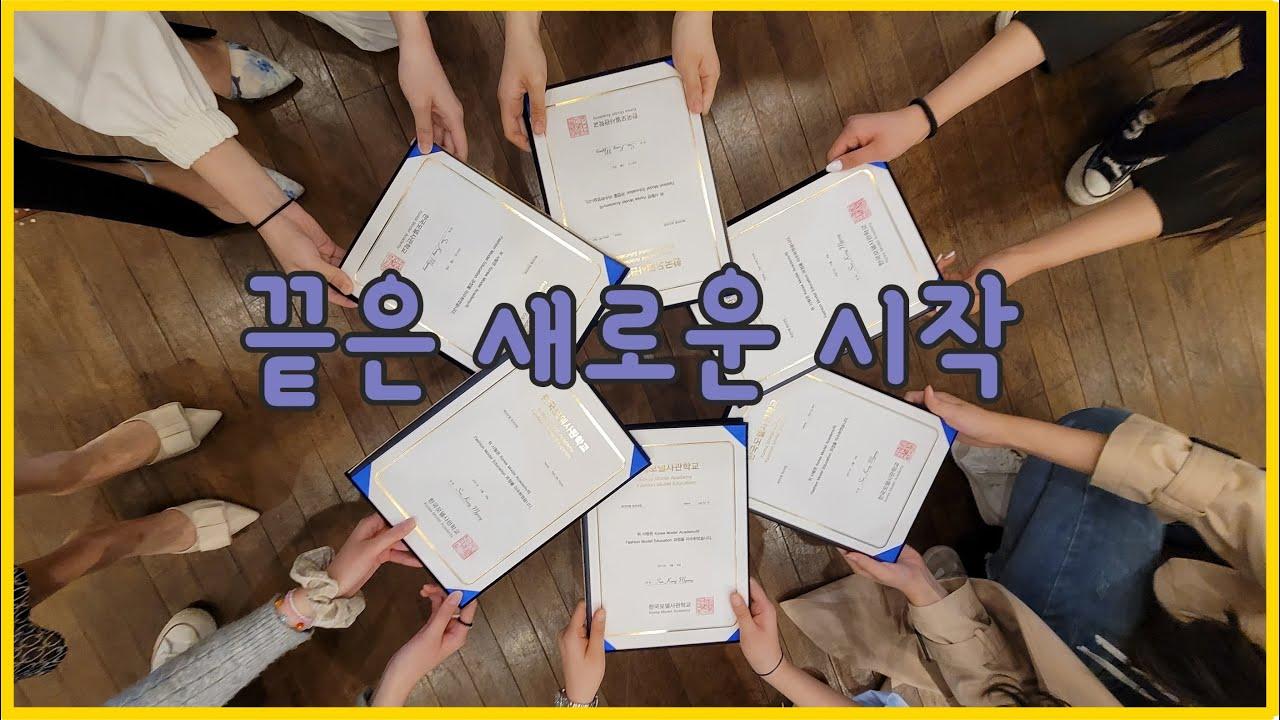 한림예고 모델과 입시반 모집 (feat. 중2)