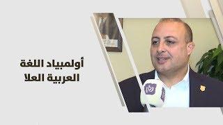 أولمبياد اللغة العربية العلا