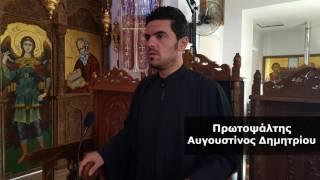 ΣΤΙΧΗΡΑ ΕΣΠΕΡΙΝΟΥ ΚΟΙΜΗΣΕΩΣ ΤΗΣ ΘΕΟΤΟΚΟΥ - ΑΥΓΟΥΣΤΙΝΟΣ ΔΗΜΗΤΡΙΟΥ