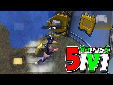 Free Fire 5 ข้อควรรู้ 1VS1