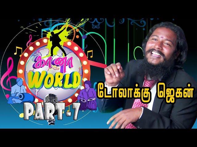காலையிலே 10 மணிக்கு Wine Shop..காதல் கானா | கானா WORLD Part-7 | Velicham TV Entertainment | Video