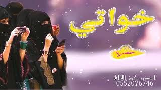 شيلة خواتي 2020 خواتي ياللي حبهم دوم في زود خواتي اللي نور الكونوره