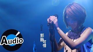 郭靜 Claire Kuo - 可惜 (官方歌詞版) - 民視偶像劇「星座愛情」獅子女片尾曲