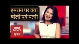 Archive Interview of Reham Khan, Ex Wife of Pakistan's PM to be Imran Khan (BBC HINDI)