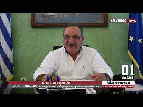 24-9-2019 Ο Μ.Μουσελλής για τη συμμετοχή του στο Περιφερειακό συμβούλιο και τα πρώτα έργα